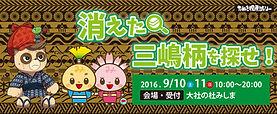 mishima_b-2.jpg