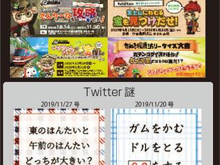 ジェリーの12月イベント情報☆