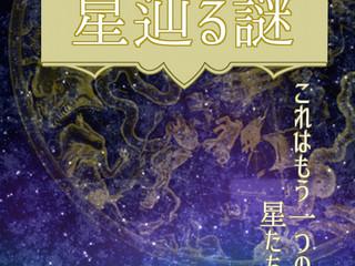 期間限定「星辿る謎」3/31最終日