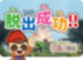 アリス謎_エンディング.jpg
