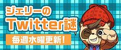 Twitter謎_バナー.jpg