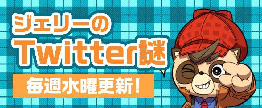 Twitter謎.jpg