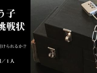 ルーム新作ゲームがついに登場!「真森よう子からの挑戦状」