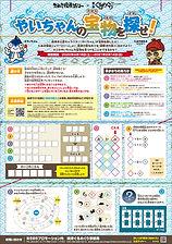 WEB用_焼津謎_B4問題用紙.jpg
