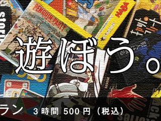 3時間500円の遊びプランに変更!