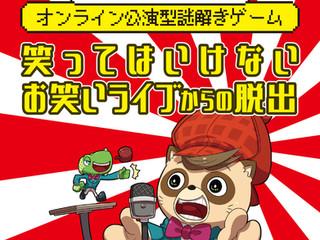 オンライン公演6/6回は明日までにご購入を!
