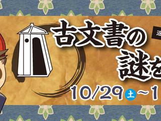 沼津御用邸記念公園謎解きゲーム 古文書の謎を解け!