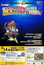【png】Zoom深海魚謎解きチラシ(02.24修正版).png