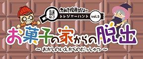 ヘングレ謎_バナー.jpg