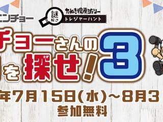 【8/1,2 臨時休業のお知らせ】ジェリーの謎解きルーム
