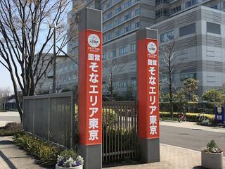 東京のそなエリアの謎解きに行ってきた