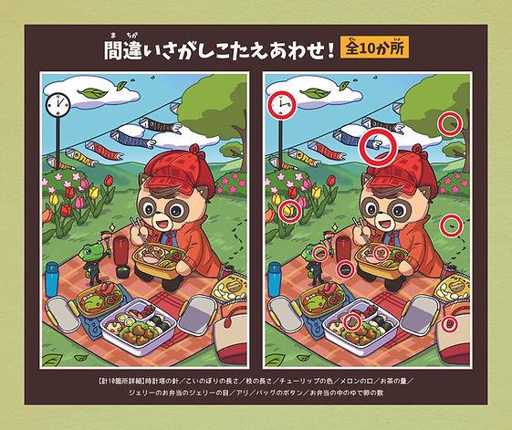 vol10-_間違い探し答え.jpg