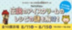 SBSマイホーム_バナー.jpg