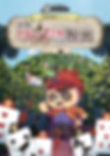 トランプ謎_A4チラシ.jpg