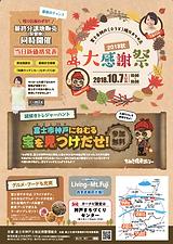 神戸謎ポスター.png