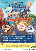 ららぽポスター.png