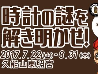 新作周遊型ゲームをおなじみ久能山東照宮で!