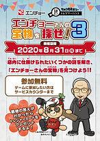 99-2007謎とき3-B2.jpg