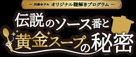川奈謎タイトルロゴ.png