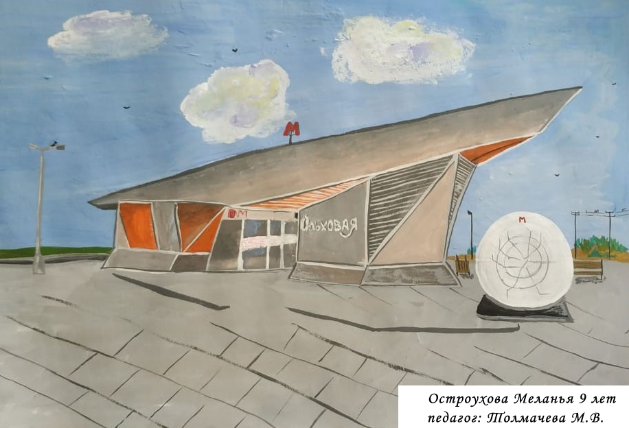 Метро Ольховая. Остроухова Мелания, 9 лет. II премия