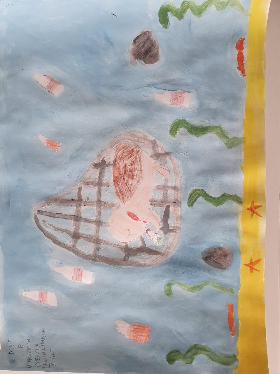 Мир в опасности. Гречишникова Эвелина, 7 лет. I премия