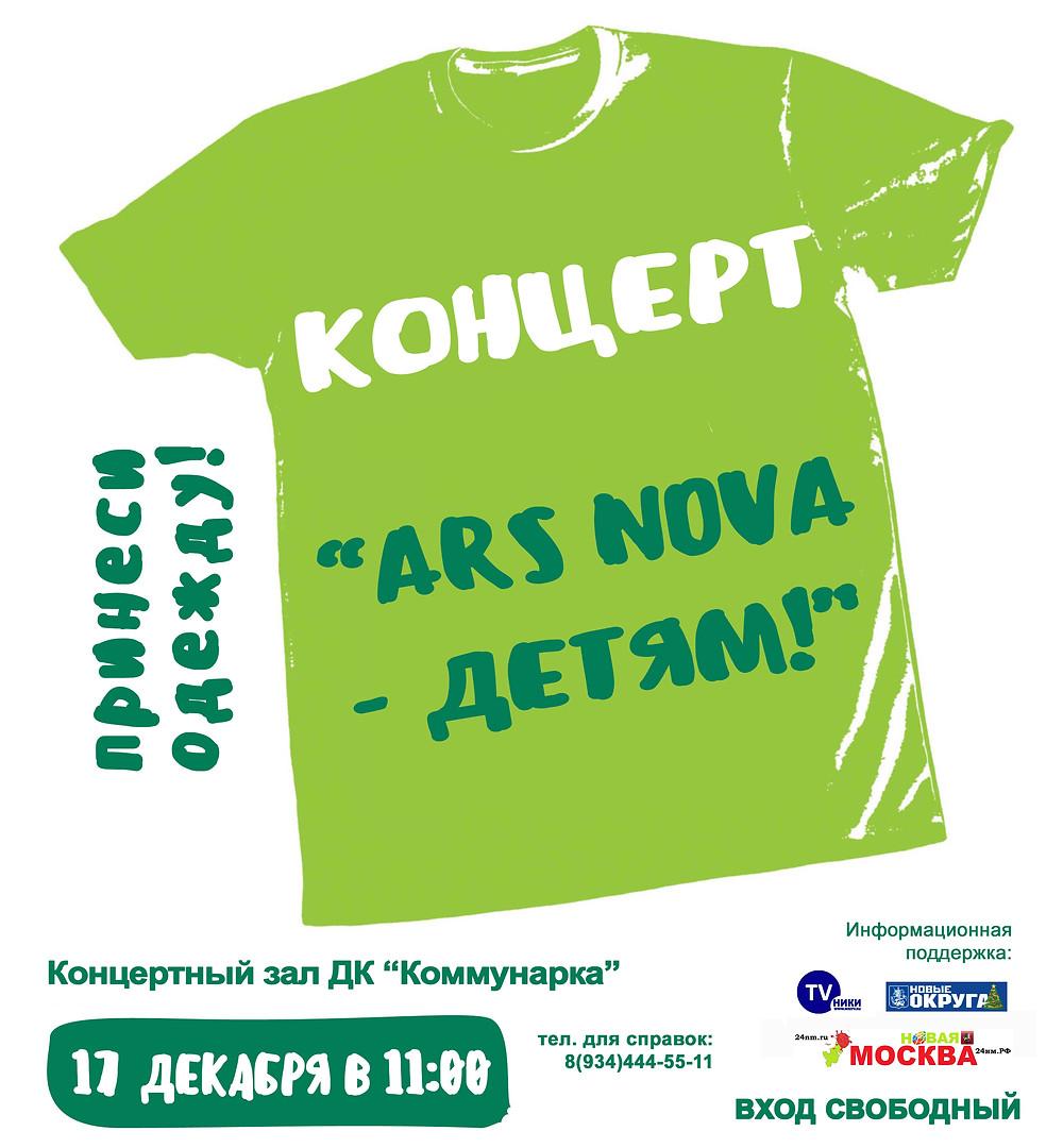 Концерт ARS NOVA детям