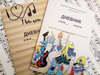 Дневники от школы Ars Nova!!!