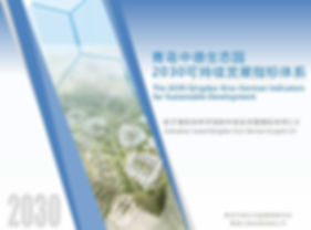 Plan für den Sino-German Ecopark Qingdao - 2030 Indicators for Sustainable Development
