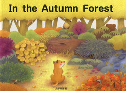 「In the Autumn Forest」表紙