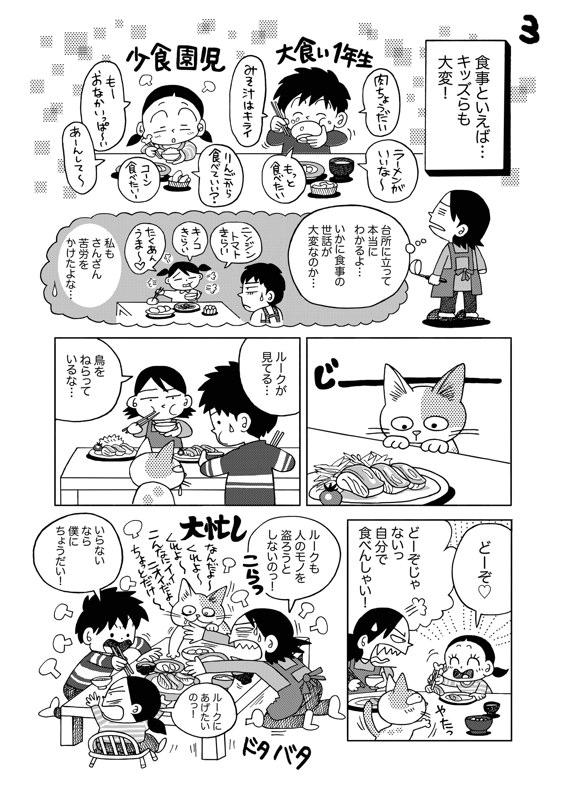 食事は戦争