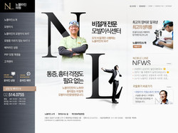노블라인 성형외과 홈페이지