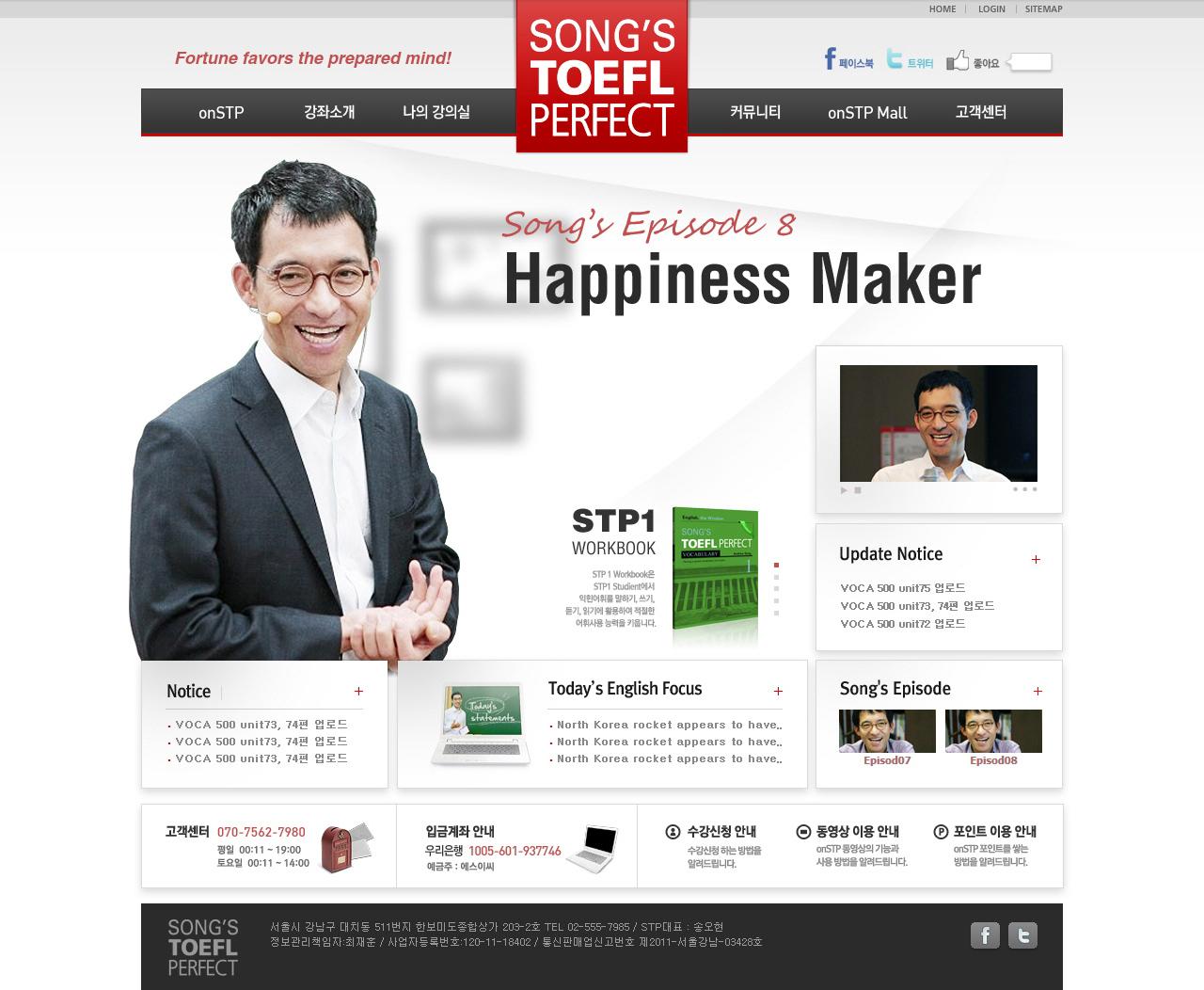 최선어학원 ONSTP 홈페이지