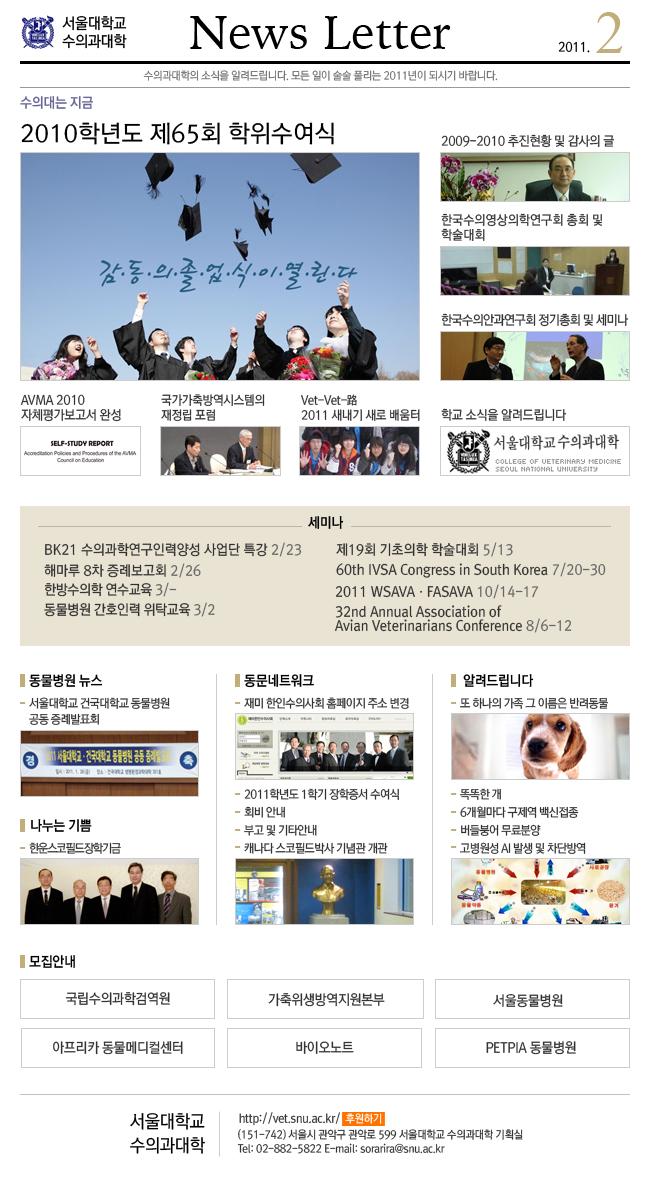 서울대학교 수의과대학 뉴스레터