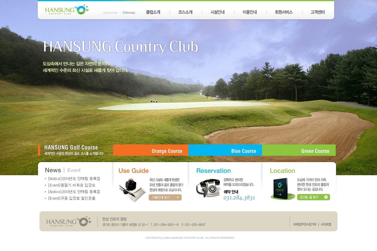 한성 컨트리 클럽 홈페이지