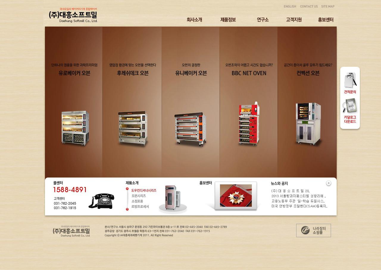 대흥제과제빵기계 홈페이지