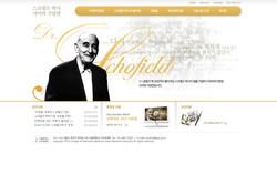 스코필드박사기념관 홈페이지