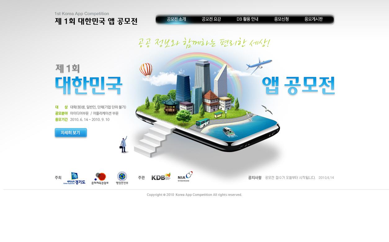 대한민국 앱 공모전 홈페이지 B안