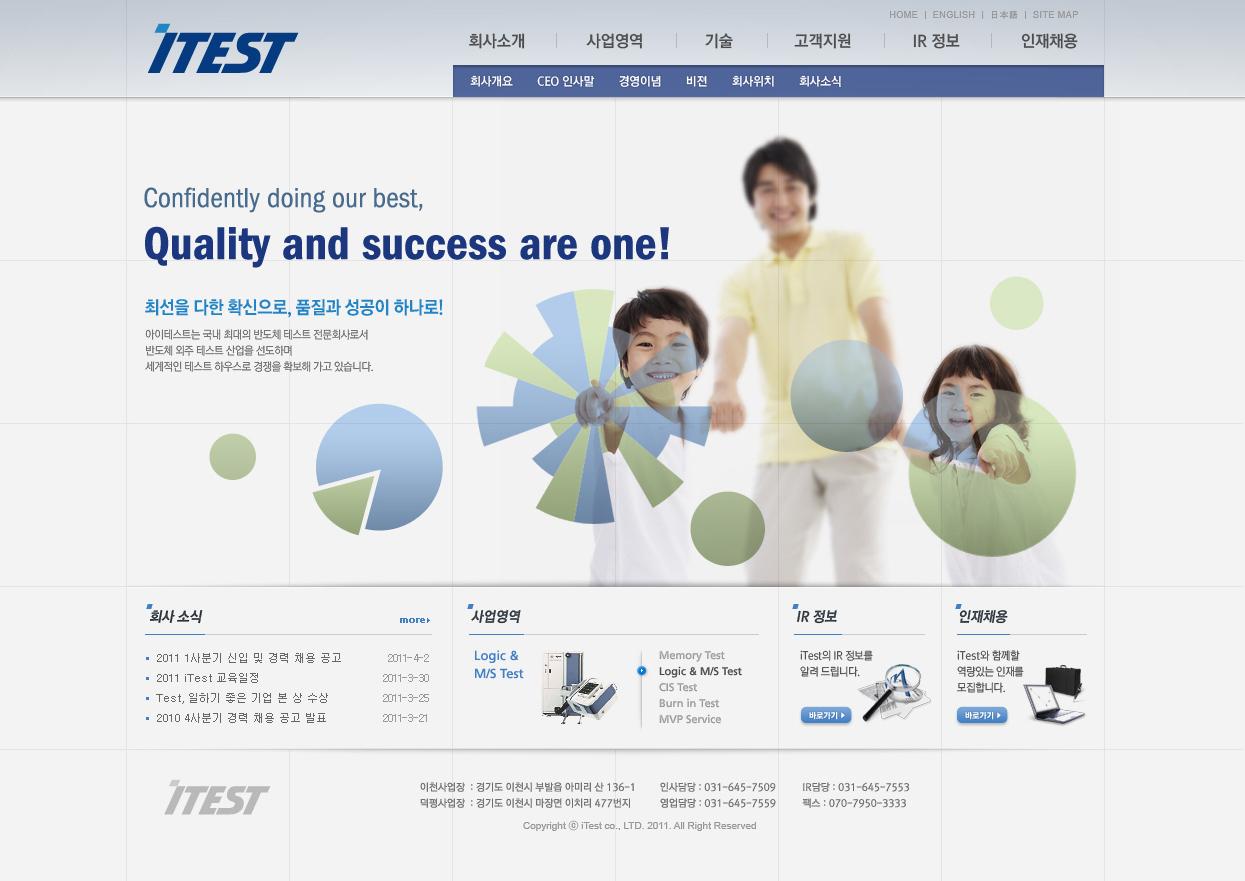iTEST 홈페이지