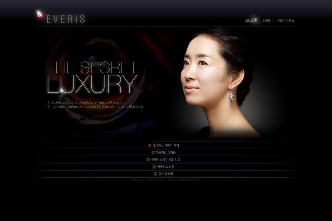 DR.EVERIS 홈페이지