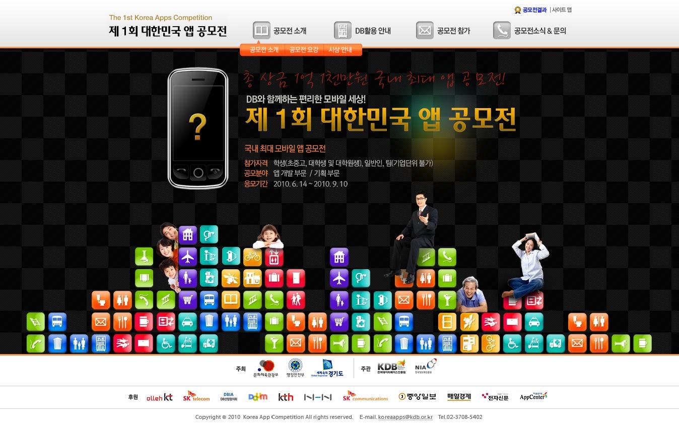 대한민국 앱 공모전 홈페이지