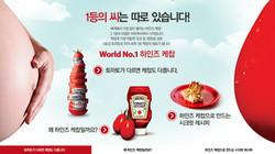 한국하인즈 마이크로 사이트 디자인