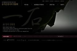 인간문화재 故김용철님 홈페이지