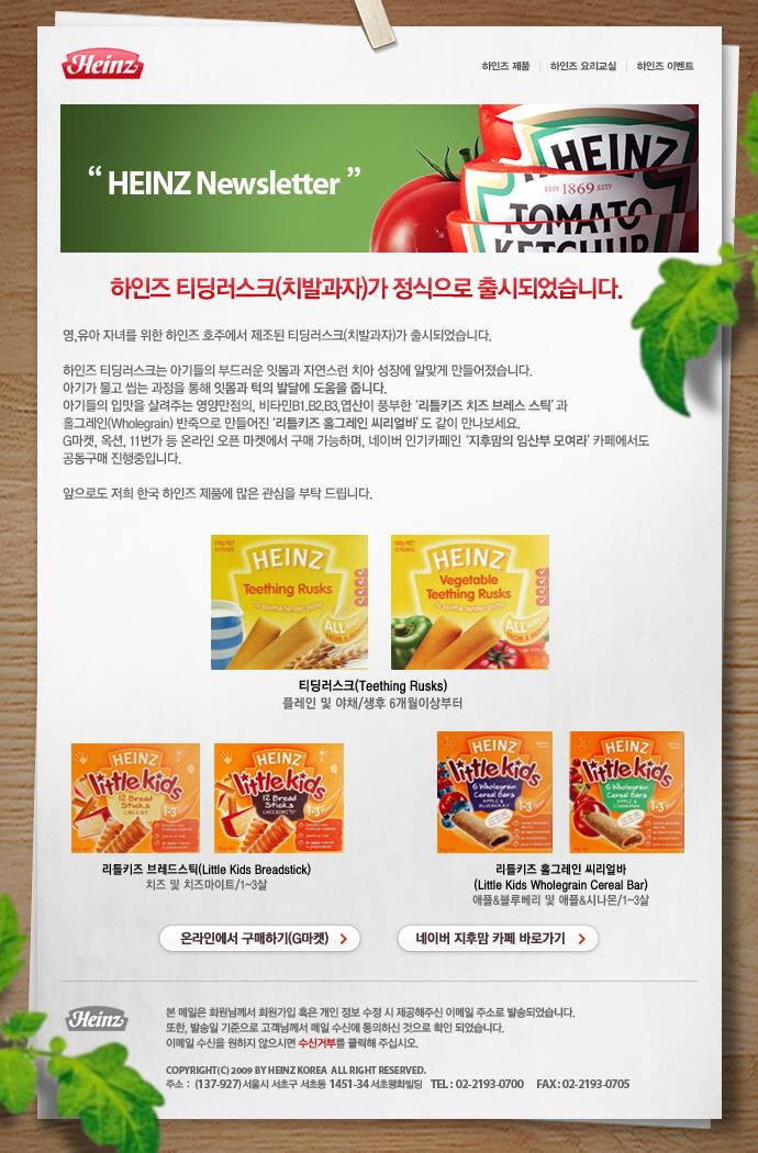 한국하인즈 뉴스레터