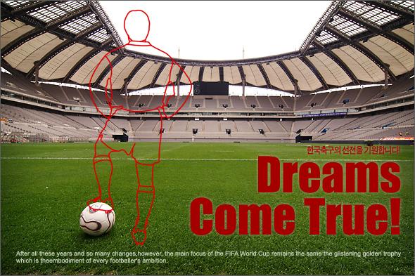 스톡사진 디자인 - 월드컵