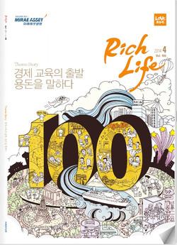 Rich life 커버일러스트08.jpg