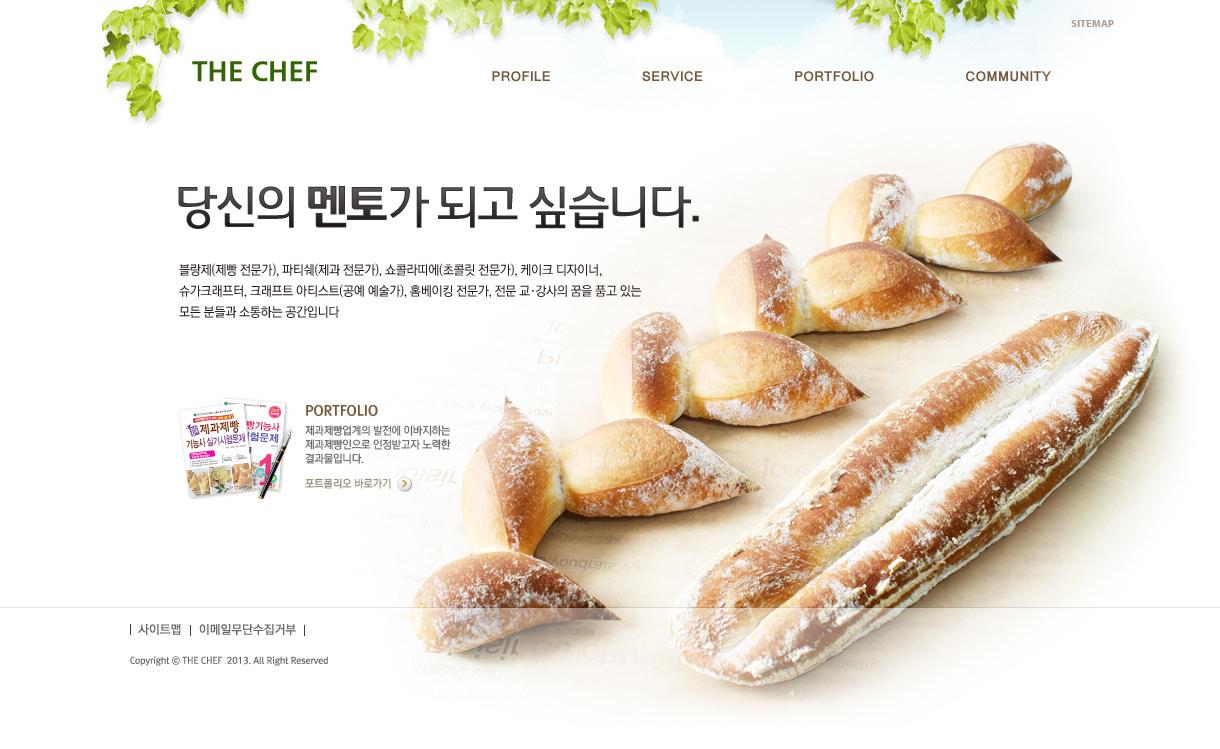 THE CHEF 홈페이지