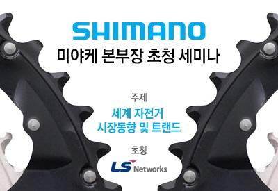 SHIMANO 초청 세미나