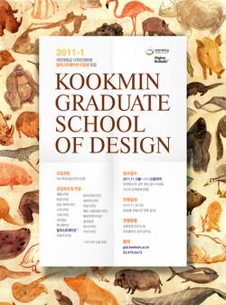 국민대학교 디자인대학원 광고