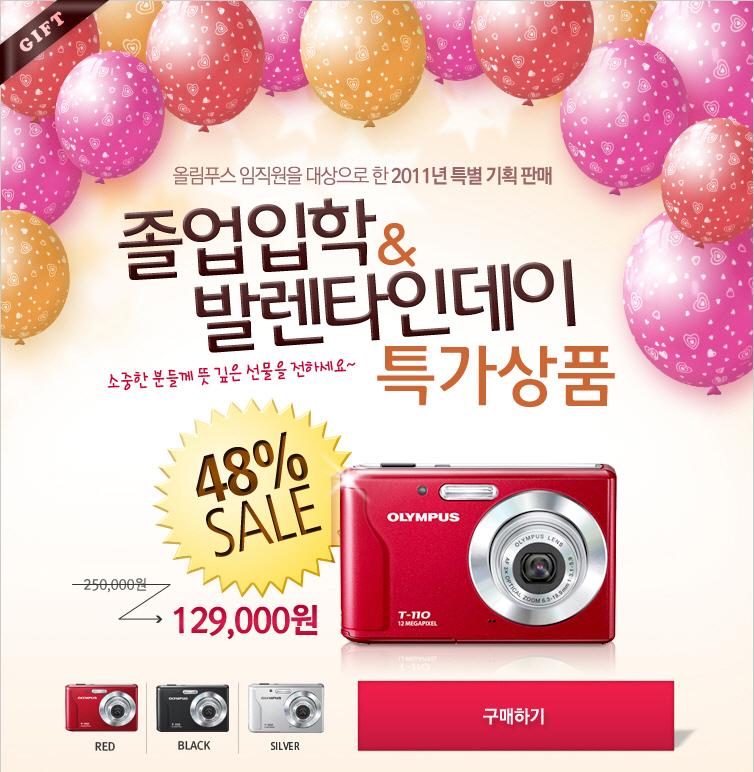 올림푸스 카메라 이벤트 디자인