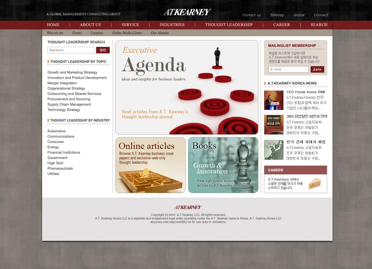 A.T.Kearney Korea 홈페이지 B안